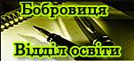Бобровицький районний відділ освіти